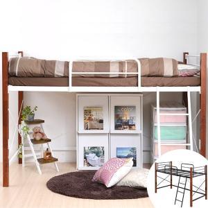 シングルベッド ジョイントベッド ロフトベッド 天然木脚 ミドル・ハイタイプ 幅102.5cm 高さ96cm 高さ140.5cm ( ベッド ベッドフレーム ) livingut