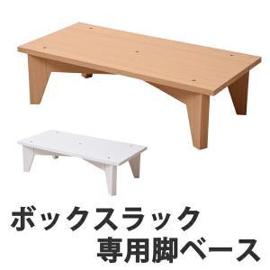 専用脚ベース 幅60cm ボックスラックシリーズ ( 脚部 足高 本棚 スライド本棚 ディスプレイ 収納 ラック 棚 木製 )|livingut