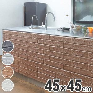 壁紙シール 貼れるやわらかレンガパネル 45×45cm ( インテリアシール ウォールステッカー リフォームシール )|livingut