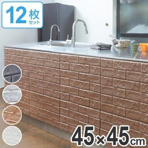 壁紙シール 貼れるやわらかレンガパネル 45×45cm 12枚組