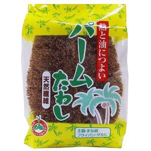たわし パームたわし 鍋・フライパン用 ( タワシ キッチン 掃除 )|livingut