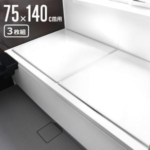 風呂ふた 組み合わせ 73×138cm 3枚割 ( 風呂蓋 風呂フタ フロフタ ) livingut