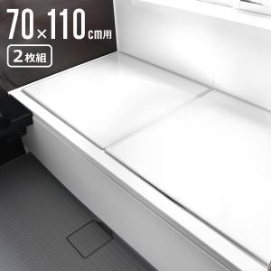 抗菌 風呂ふた 組み合わせ M11 68×108cm 2枚割 ( 風呂蓋 風呂フタ ふろふた )