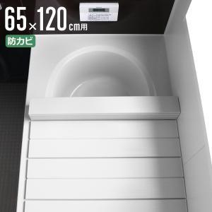 コンパクト 風呂ふた ネクスト 65×120cm S-12W ( 折りたたみ 風呂蓋 風呂フタ ) livingut