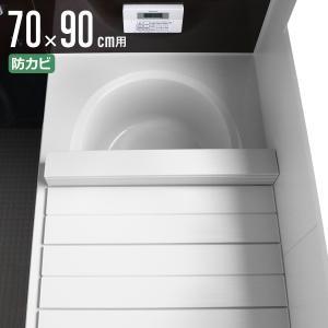 コンパクト 風呂ふた ネクスト 70×90cm M-9W ( 折りたたみ 風呂蓋 風呂フタ ) livingut