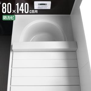 コンパクト 風呂ふた ネクスト 80×140cm W-14W ( 折りたたみ 風呂蓋 風呂フタ ) livingut