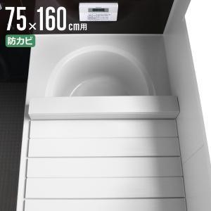 コンパクト 風呂ふた ネクスト 75×160cm L-16W ( 折りたたみ 風呂蓋 風呂フタ ) livingut