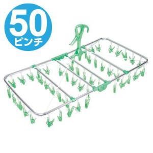 洗濯ハンガー スーパージャンボ角ハンガー ピンチ50個付 アルモア ( 物干しハンガー 洗濯物干し 折りたたみ )|livingut
