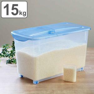 スライド米びつ 普通米・無洗米対応 15kg用