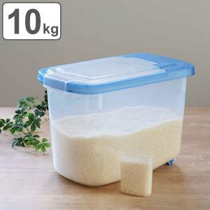 米びつ スライド米びつ 普通米・無洗米対応 10kg ( 米櫃 ライスボックス コメビツ ) livingut