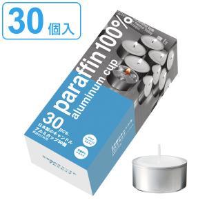 キャンドル ろうそく 日本製のキャンドル アルミカップ 30個入 ( ロウソク ティーライトキャンドル カメヤマキャンドル 5時間 )|livingut