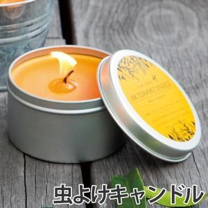 虫よけキャンドル シトロネラ 缶入りキャンドル 蓋付き 柑橘系の香り ( アウトドアキャンドル ろうそく 虫除け )|livingut
