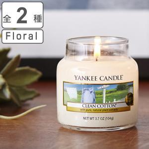 アロマキャンドル ヤンキーキャンドル YANKEE CANDLE ジャーS Floral ( アロマ キャンドル ろうそく )|livingut