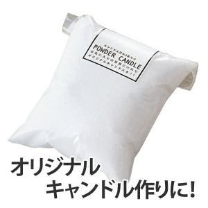 キャンドル パラフィン パウダーキャンドル200 ( 手作りキャンドル ハンドメイド オリジナルキャ...