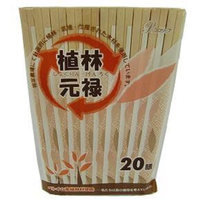 割り箸 植林元禄 元禄箸 20膳 ( 割りばし 個包装 紙袋入り )|livingut