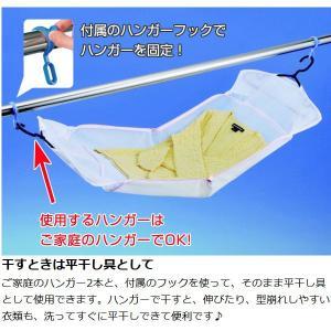 洗濯ハンガー 洗濯 平干し 平干しネット&フック ( 洗濯ネット セーター ニット )|livingut|03