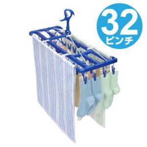 洗濯ハンガー タオルで隠し干しハンガー 角ハンガー ピンチ32個付 ( 物干しハンガー 目隠しハンガー 洗濯物干し 折りたたみ )|livingut