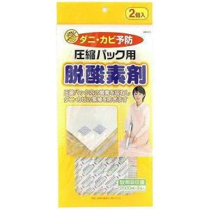 ダニ・カビ退治 脱酸素剤 圧縮袋用 2個入( 防虫 )|livingut
