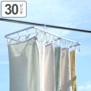 洗濯ハンガー スチール角ハンガーS ジャンボ 30ピンチ ( 物干しハンガー 洗濯物干し ) livingut