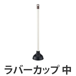 トイレ・浴室・洗面所の排水溝のつまり取りにご使用いただけるラバーカップです。【商品詳細】 サイズ/約...