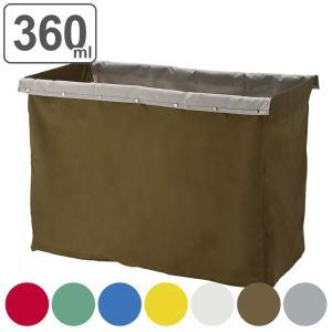 システムカート 収納袋 360L