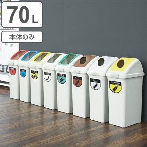 リサイクルトラッシュ ECO-70 ボディ