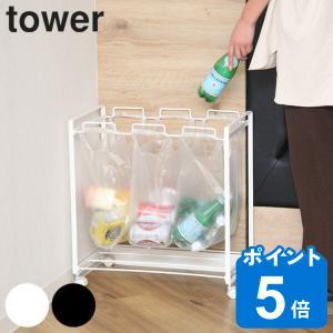 ゴミ箱 ダストボックス タワー tower ごみ箱 3分別 ダストワゴン ゴミ袋 スタンド キャスター付き ( 山崎実業 )|livingut