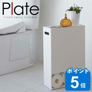 トイレットペーパーストッカー プレート Plate スチール製 トイレットペーパー収納 トイレットペーパーラック ( 収納ラック トイレ収納 スリム )|livingut