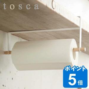 キッチンペーパーホルダー 戸棚下収納 省スペース スチール製