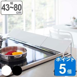 排気口カバー 伸縮式 幅43cm〜80cm tower タワー 山崎実業 2454 2455 ( 排...