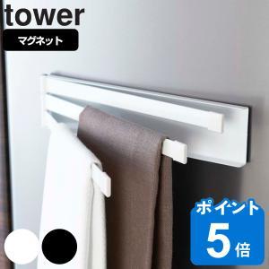 ふきん掛け マグネット 布巾ハンガー タワー tower ( 布巾掛け ふきんかけ タオルハンガー )|livingut