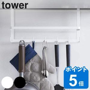 フック レンジフードフック 7連フック タワー tower ( キッチン収納 キッチン用品 キッチン雑貨 山崎実業 )|livingut