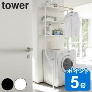 ランドリーラック 立て掛けランドリーシェルフ タワー tower ( ランドリー収納 洗濯機ラック 山崎実業 )|livingut