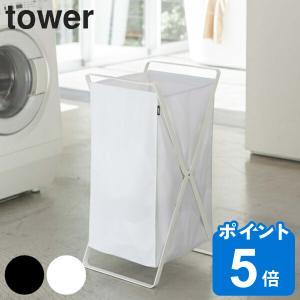 ●「towerシリーズ」のシンプルでスタイリッシュなデザインのランドリーバスケットです。 ●洗濯物が...