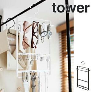 サングラス&アクセサリーハンガー タワー tower ( ア...