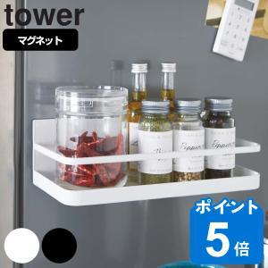 調味料ラック マグネットスパイスラック タワー tower マグネット ( 調味料スタンド スパイススタンド 調味料置き )|livingut