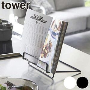 ブックスタンド レシピスタンド タワー tower タブレットスタンド スチール製 ( 本立て タブレット立て レシピ立て 山崎実業 )