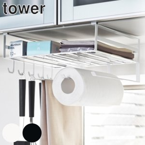 収納ラック 多機能収納 タワー tower 戸棚下 フック付き 小物収納 ( キッチン 収納 戸棚下...