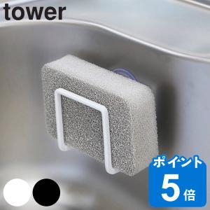 スポンジホルダー タワー tower 吸盤スポンジホルダー ...