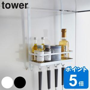 キッチンで大活躍!「towerシリーズ」の調味料ラックです。換気扇下が、スパイスや調味料・調理道具の...