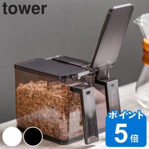 調味料ストッカー タワー tower S 350ml ( 保存容器 調味料入れ 調味料容器 山崎実業 )