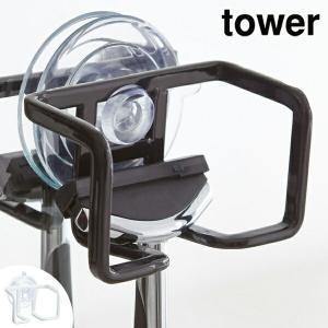 カミソリ シェーバー 吸盤シェーバーホルダー タワー tower ( 洗面用品 バス小物 バス用品 )