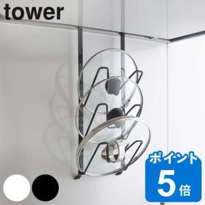 レンジフードなべ蓋ホルダー タワー tower ( 鍋ふた 収納 フック なべ蓋 山崎実業 )|livingut