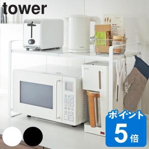 レンジ上ラック 伸縮レンジラック タワー tower 伸縮タイプ スチール製