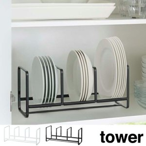 食器ラック ディッシュラック ワイド S タワー tower ( ディッシュ ラック スタンド 食器 立て 収納 山崎実業 )|livingut