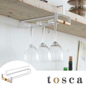 グラスハンガー 戸棚下ワイングラスハンガー トスカ tosca 木製 ( グラス掛け グラスホルダー グラスラック )|livingut