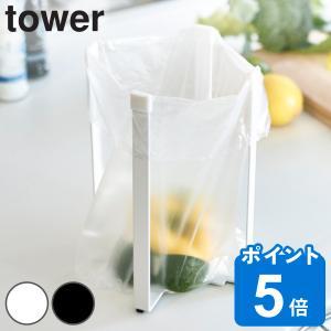 ポリ袋エコホルダー L 三角コーナー ゴミ箱 ごみ箱 タワー tower ( 卓上スタンド コップ ...