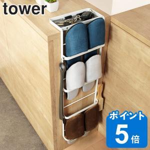 スリッパラック スリム 引っ掛け式 タワー tower スリッパ収納 ( 玄関 収納 スリッパ ラック スタンド )