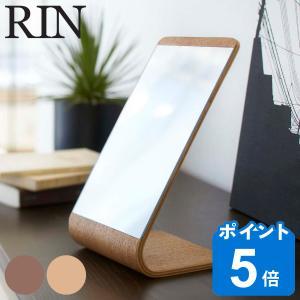 鏡 卓上 スタンドミラー リン RIN ( 卓上ミラー 木製 かがみ 山崎実業 )|livingut