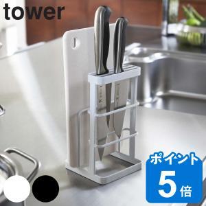 カッティングボード&ナイフスタンド タワー tower ( まな板スタンド 包丁スタンド まな板立て...